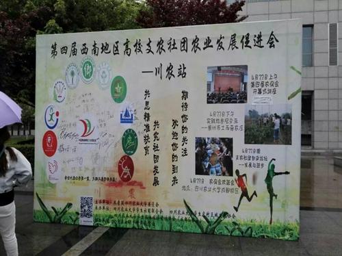 """大学学生农业经济研讨协会和农村区域发展协会主办的以""""共思精准扶贫"""