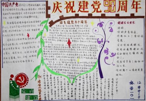 """传承红色革命经典""""手抄报"""