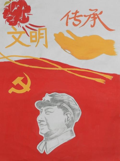 """传承红色革命经典""""手抄报; 学生会举办""""庆祝建党90周年,传承红色革命"""